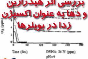 hydrazin and doha boiler effec