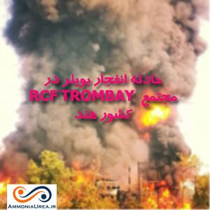حادثه انفجار بويلر در مجتمع RCF TROMBAY كشور هند
