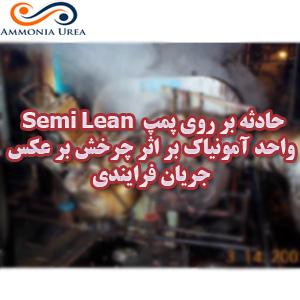 حادثه بر روی پمپ Semi Lean واحد آمونیاک بر اثر چرخش بر عکس جریان فرایندی