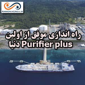 راه اندازی موفق از اولین Purifier plus دنیا