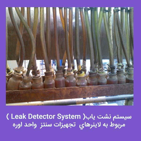 سيستم نشت ياب( Leak Detector System )