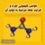 خواص شیمیایی اوره و فرایند های مرتبط به تولید آن