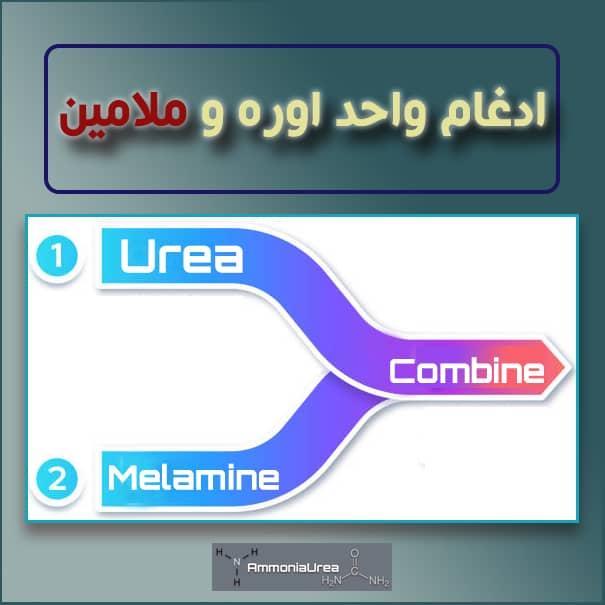 combine urea and melamine plant